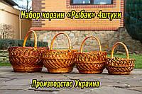 """Набор пасхальных корзин из лозы овал """"Рыбак-лак 2"""", плетеная корзина Украина, фото 1"""