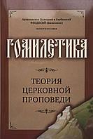 Гомилетика. Теория церковной проповеди. Архиеп. Феодосий /Бильченко/