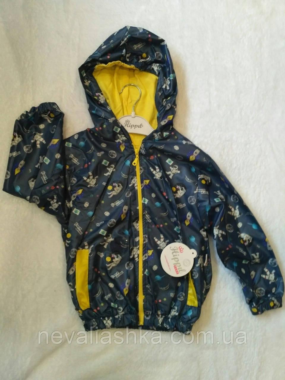 Куртка ветровка для мальчика раз. 4-5-6 лет. Турция