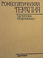 Попова Т. Д., Зелікман Т. Я. Гомеопатична терапія. К. Здоров'я 1990р.