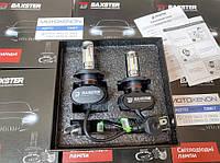 Светодиодные LED лед лампы BAXSTER S1 цоколь Н4, свет 5000К, с радиатором