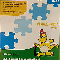 Тренажер з математики Л.М. Шевчук.