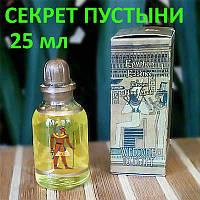Египетские масляные духи . Арабские масляные духи « Секрет пустыни».