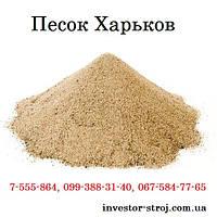 Песок в любых объемах в Харькове от мешка до самосвала 2-24 м3