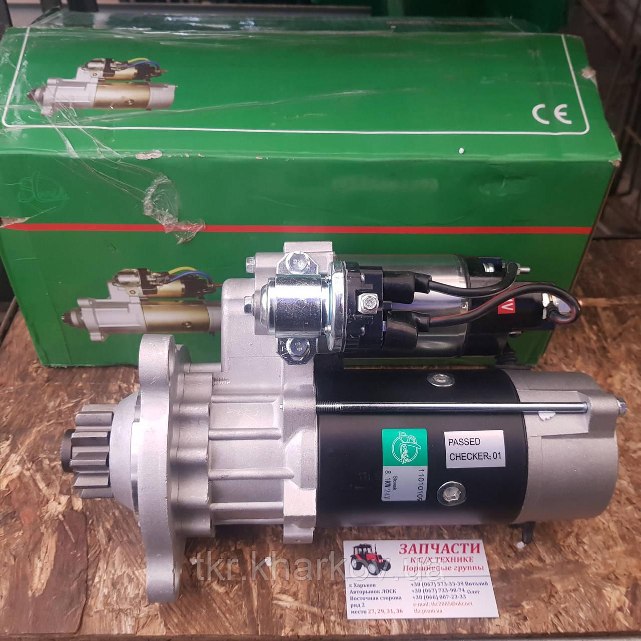 Стартер редукторный СМД14-18/20-22 24В 8.1 кВт (243708363)  Slovak