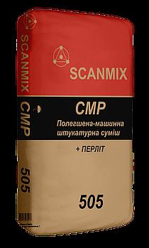 Цементно-известковая штукатурка с перлитом 505  SCANMIX CMP