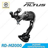 Shimano RD-M2000-SGS Altus Перекидка задняя мтб 9 скоростей