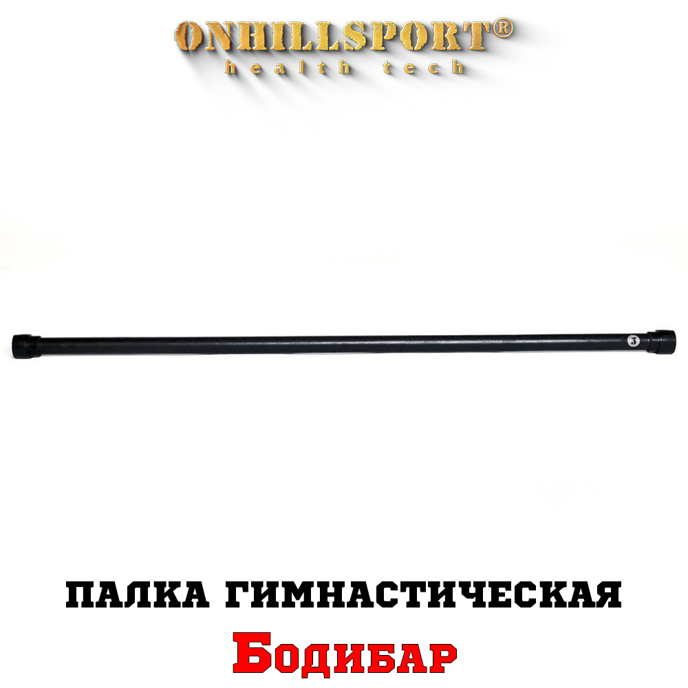 Палка гимнастическая (Бодибар) 7,5 кг