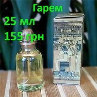Египетские масляные духи с афродизиаком. Арабские масляные духи с феромонами « Гарем». Пробники в наличии