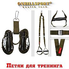 Петли для функционального тренинга ONHILLSPORT