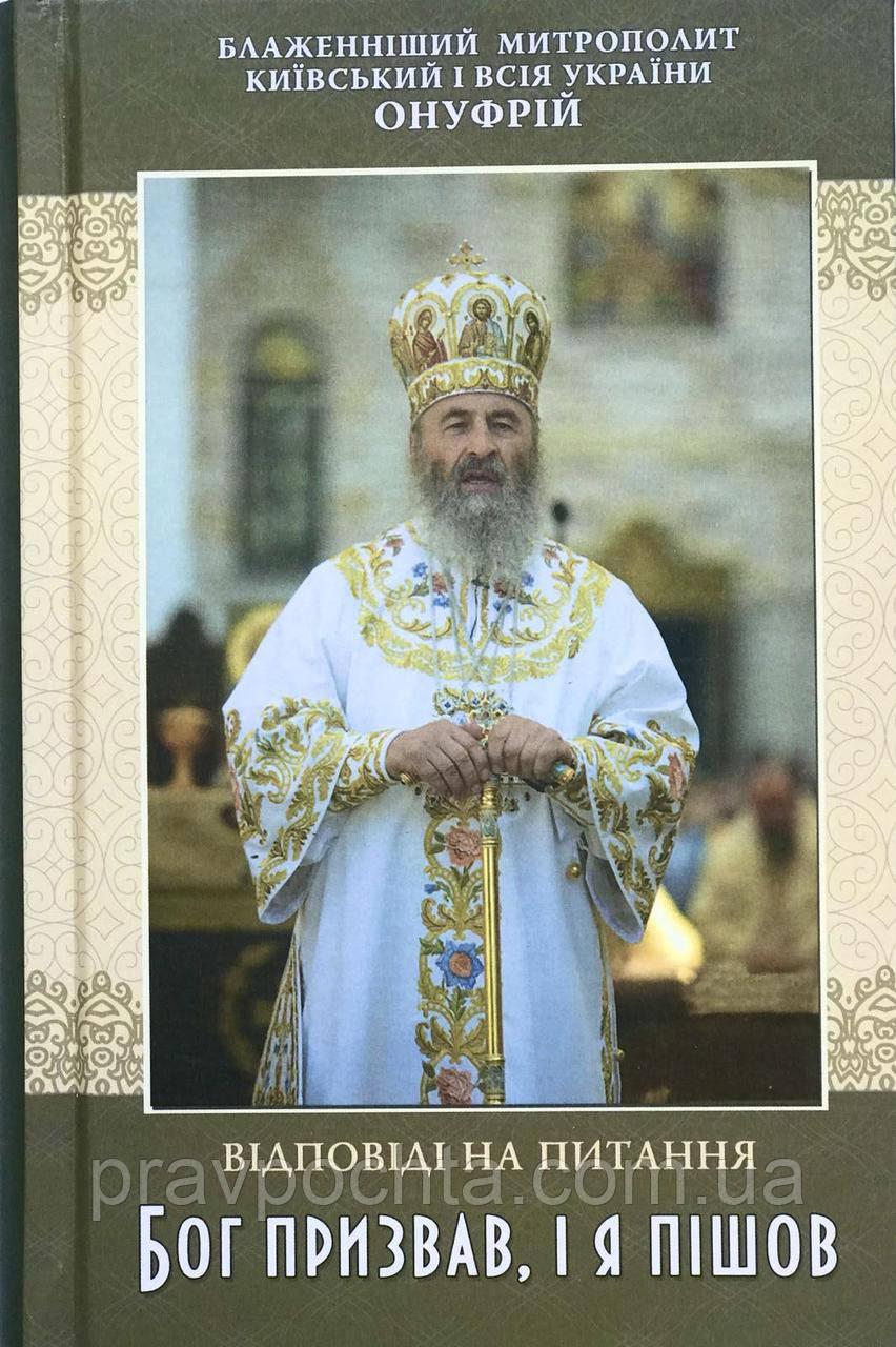 Бог призвав, і я пішов. Відповіді на питання. Блаженніший Митрополит Київський і всія України Онуфрій