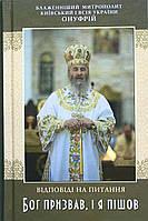 Бог призвав, і я пішов. Відповіді на питання. Блаженніший Митрополит Київський і всія України Онуфрій, фото 1