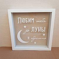 Рамка з вашим підписом (для побажань, скарбничка, для пісочної церемонії, для дітей і дорослих), фото 1