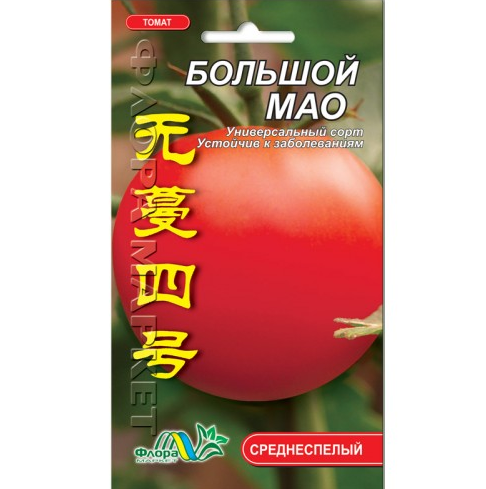 Томат Великий Мао великий, червоний середньо-росла середньостиглий, насіння 0.1 г