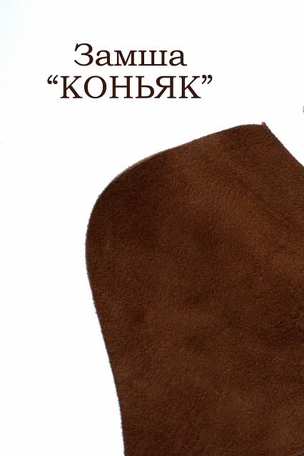 Замша коньяк