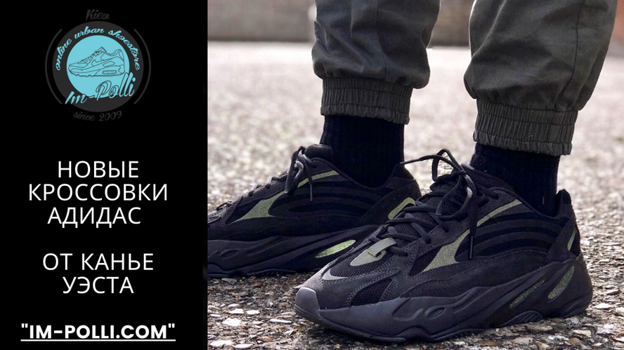 Новые кроссовки Адидас от Канье Уэста