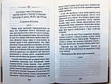 Бог призвав, і я пішов. Відповіді на питання. Блаженніший Митрополит Київський і всія України Онуфрій, фото 5