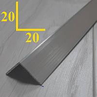 Алюминиевый металлический отделочный уголок 20х20 мм длина 3,0м без покрытия