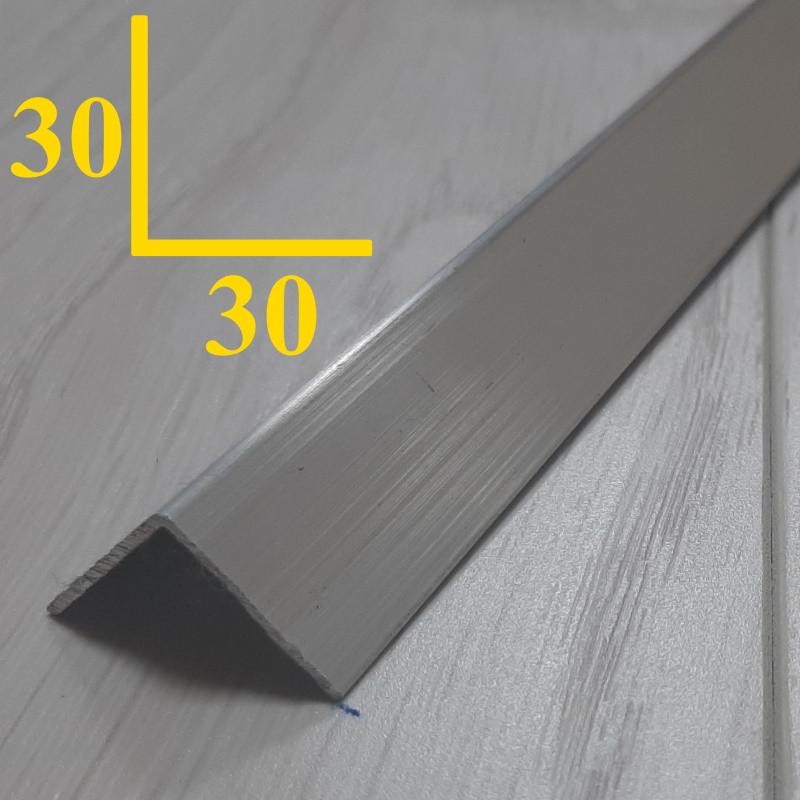 Строительный алюминиевый уголок 30х30 мм длина 3,0м без покрытия