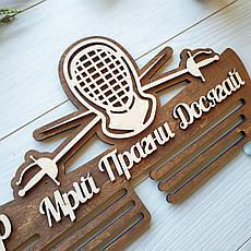 Оригинальная деревянная медальница «Фехтование» на заказ, фото 3