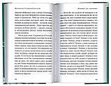 Таїнство примирення. Митрополит Антоній Сурозький (Блум), фото 3