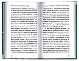 Таїнство примирення. Митрополит Антоній Сурозький (Блум), фото 4