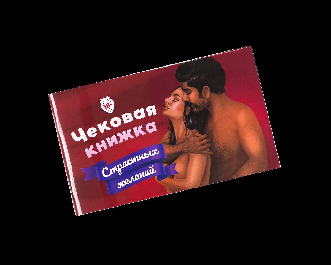 Чековая книжка страстных желаний (18+)