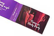 Чековая книжка страстных желаний (18+), фото 6