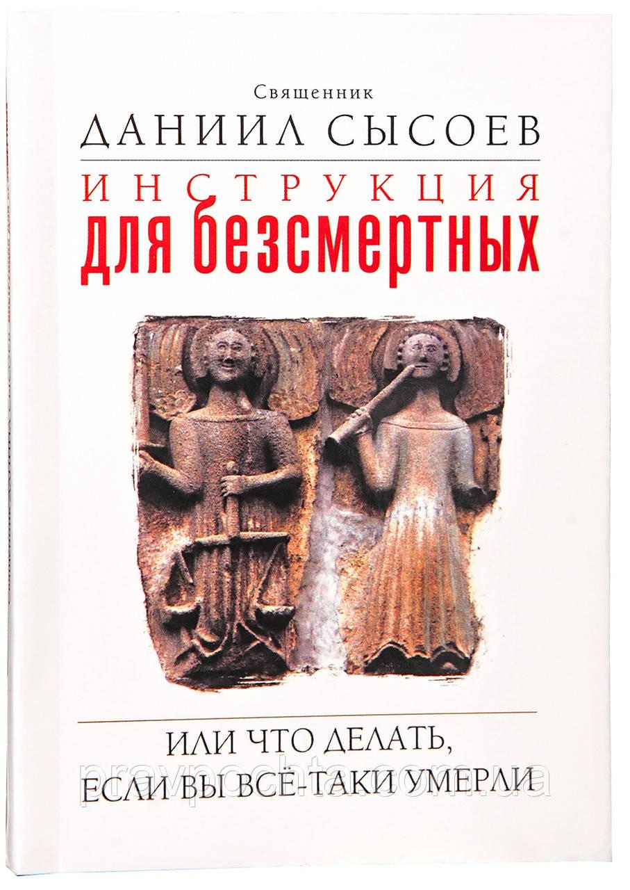 Инструкция для бессмертных. Иерей Даниил Сысоев