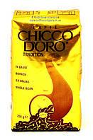 Кофе в зернах Chicco d'Oro Tradition 250г