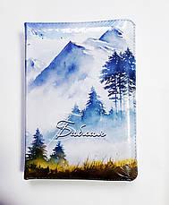 Библия на русском языке среднего формата (горы, кожзам, 13х19), фото 3