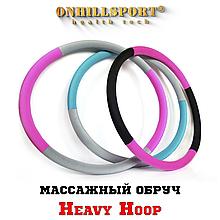 """Массажный Обруч """"Heavy Hoop"""" 900 мм, вес 2 кг"""