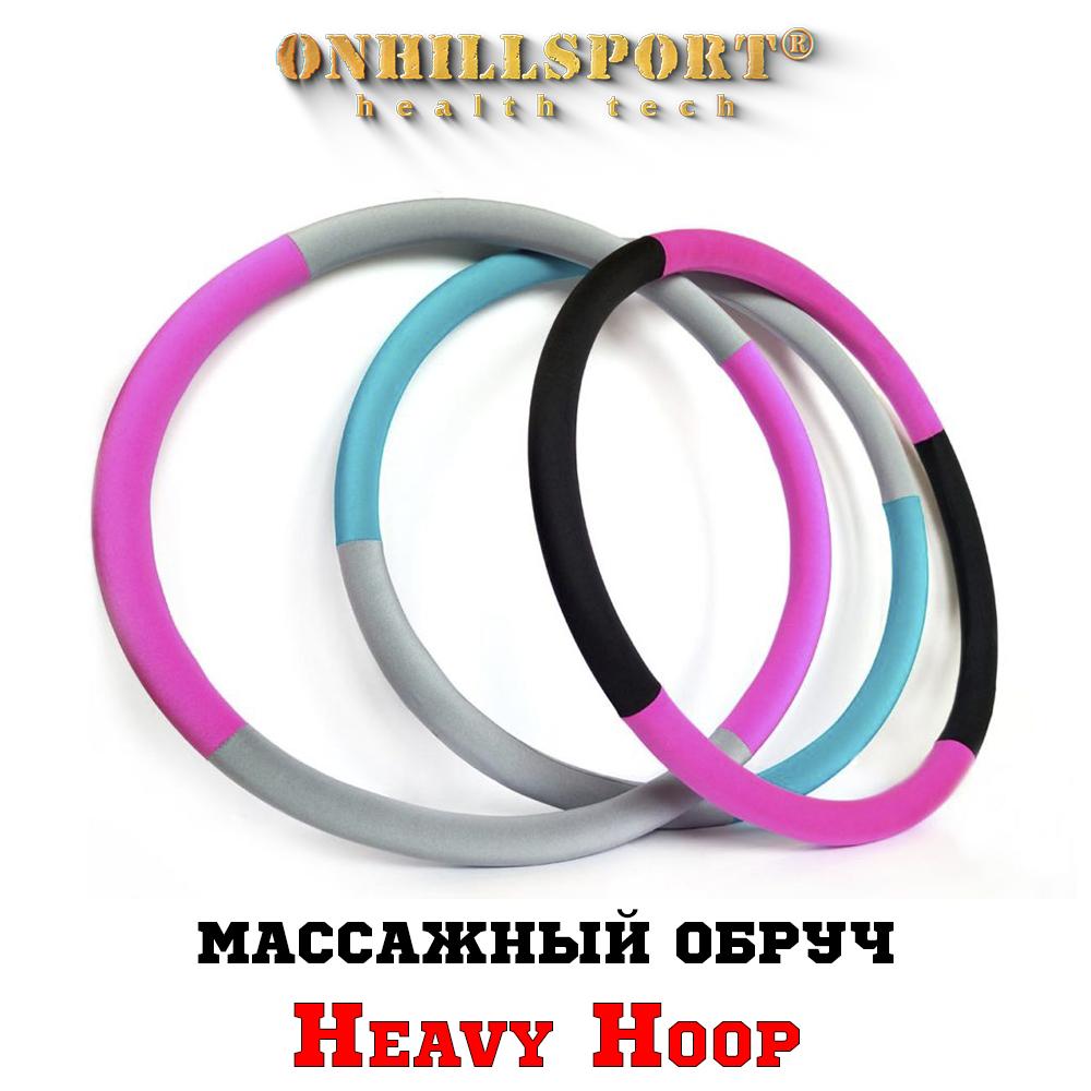 """Массажный Обруч """"Heavy Hoop"""" 800 мм, вес 3 кг"""
