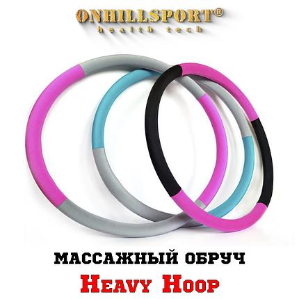 """Массажный Обруч """"Heavy Hoop"""" 800 мм, вес 3 кг, фото 2"""