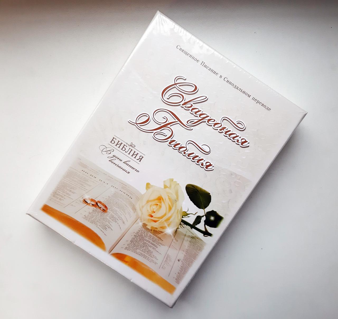 Свадебная Библия в коробке (белая, кожа, золото, индексы, без замка, 14х20)