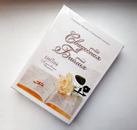 Свадебная Библия в коробке (белая, кожа, золото, индексы, без замка, 14х20), фото 2