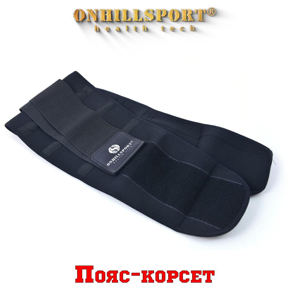Пояс-корсет для поддержки спины (черный)