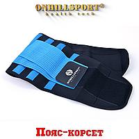 Пояс-корсет для поддержки спины (черно-синий)