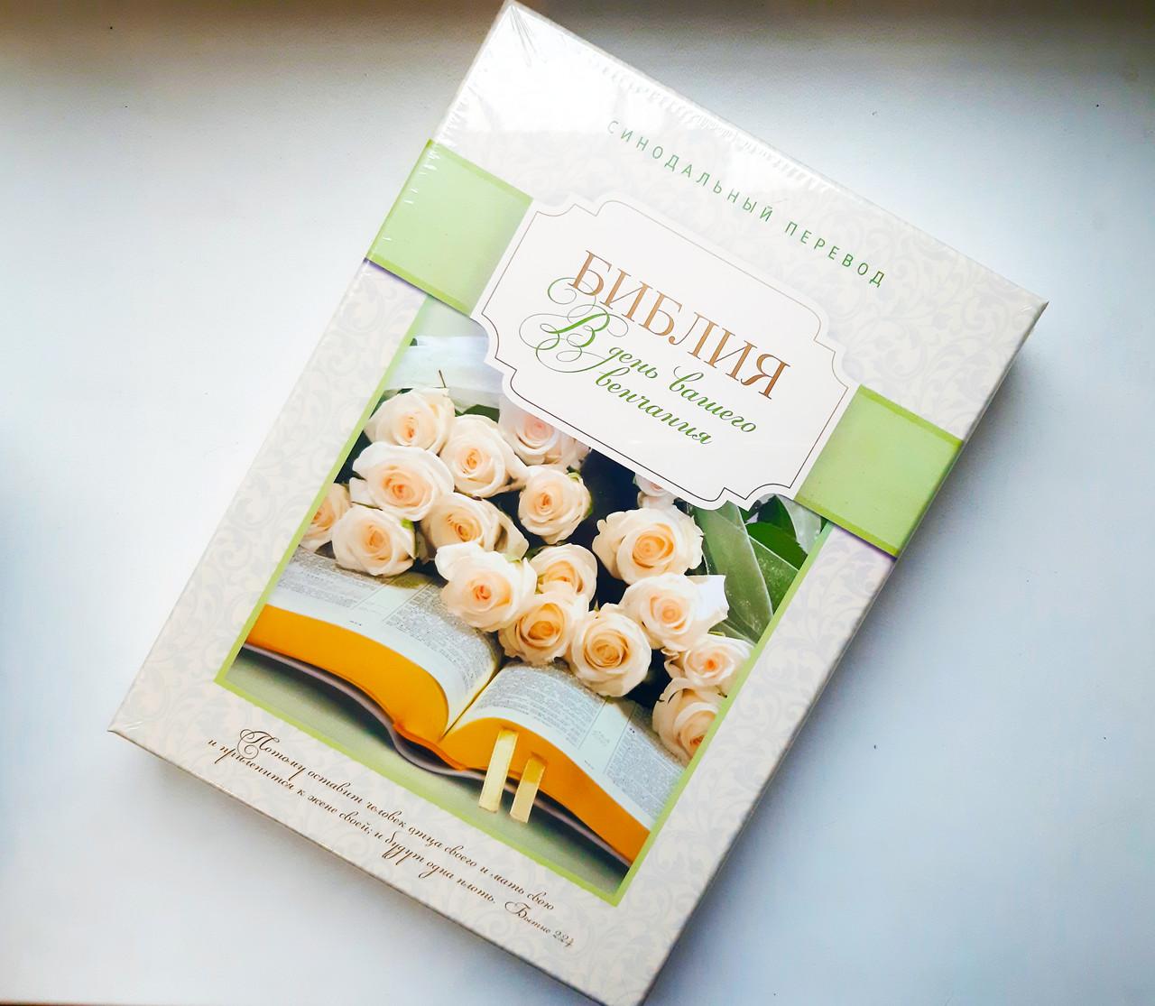 Библия венчальная в коробке (белая, кожа, золото, индексы, без замка, 18х25)