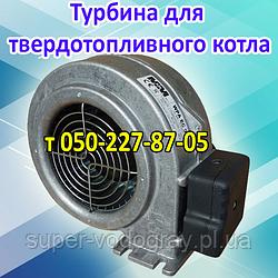 Турбина для твердотопливного котла от 30 до 50 кВт