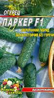Огурец Паркер F1  50 семян