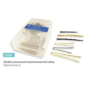 Профессиональный парикмахерский набор шпилек SPL 50000