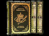 """Книга """"Императоры. Жизнь и царствование"""" (в 3-х томах)."""