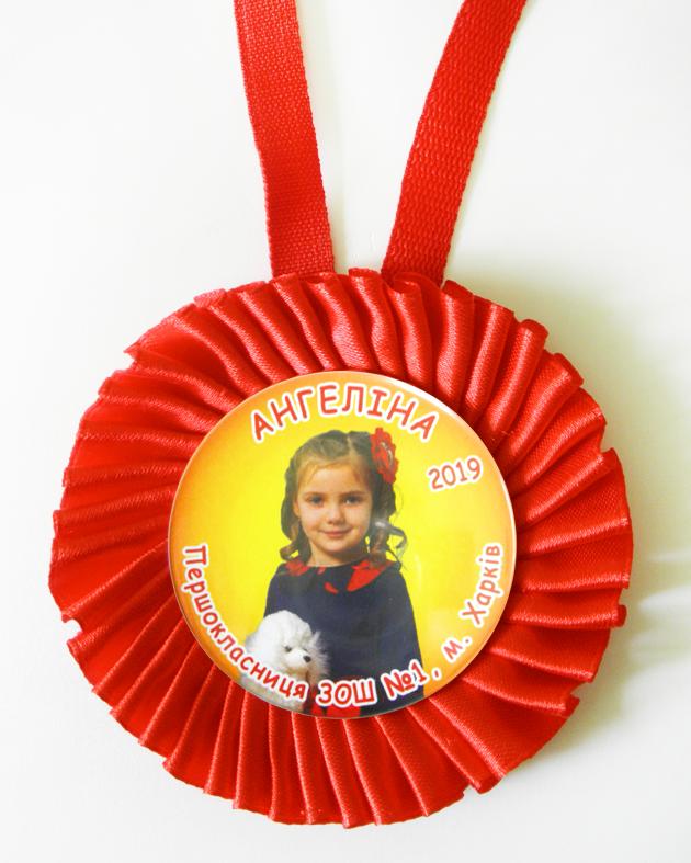 """Медаль закатная на ленте """"Первоклассница"""" (""""Першокласниця"""")  именная с фото"""