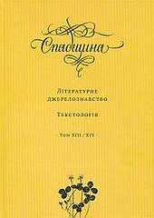 Спадщина. Літературне джерелознавство. Текстологія. Том XIII/XIV