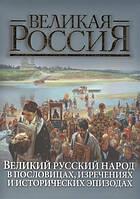 Великий русский народ в пословицах, изречениях и исторических эпизодах