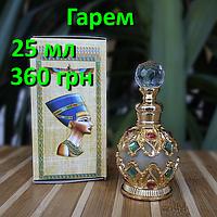 Египетские масляные духи с афродизиаком. Арабские масляные духи  « Гарем»., фото 1