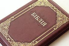 Біблія українською мовою великого формату (коричнева з орнаментом), фото 3