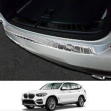 Захисна накладка на задній бампер для BMW X3 G01 2017+ /нерж.сталь/