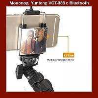 Монопод (палка) для селфи Yunteng VCT-388 с Bluetooth!Акция